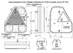 Фонарь задний с треугольным отражателем L LZT 752/1738