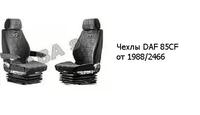 Чехлы DAF 85CF от 1988/2466 DAF