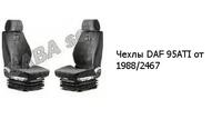 Чехлы DAF 95ATI от 1988/2467 DAF