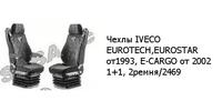 Чехлы IVECO EUROTECH,EUROSTAR от1993, E-CARGO от 2002 1+1, 2ремня/2469 IVECO