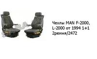 Чехлы MAN F-2000, L-2000 от 1994 1+1 2ремня/2472 MAN