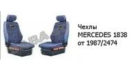 Чехлы MERCEDES 1838 от 1987/2474 MERCEDES-BENZ