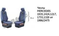 Чехлы MERCEDES 1935,1424,1217,1733,1320 от 1986/2475 MERCEDES-BENZ