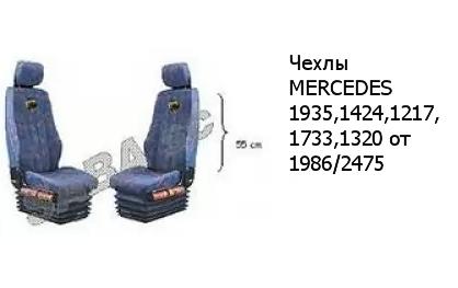 Чехлы MERCEDES 1935,1424,1217,1733,1320 от 1986/2475