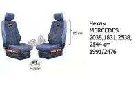 Чехлы MERCEDES 2038,1831,2538,2544 от 1991/2476 MERCEDES-BENZ