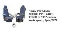 Чехлы MERCEDES ACTROS MP І, AXOR, ATEGO от 1997 стілець водія вращ., 1рем/2477 MERCEDES-BENZ