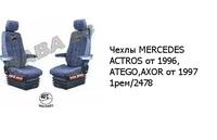 Чехлы MERCEDES ACTROS от 1996, ATEGO,AXOR от 1997 1рем/2478 MERCEDES-BENZ