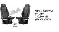 Чехлы RENAULT от 1980, 330,340,385 (MAJOR)/2479 RENAULT