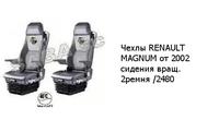 Чехлы RENAULT MAGNUM от 2002 сидения вращ. 2 ремня /2480 RENAULT