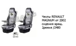 Чехлы RENAULT MAGNUM от 2002 сидения вращ. 2 ремня /2480