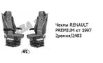 Чехлы RENAULT PREMIUM от 1997 2ремня/2483