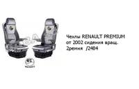 Чехлы RENAULT PREMIUM от 2002 сидения вращ. 2ремня  /2484 RENAULT