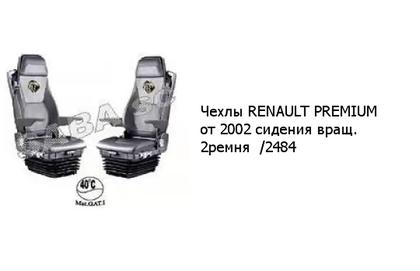 Чехлы RENAULT PREMIUM от 2002 сидения вращ. 2ремня  /2484