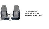 Чехлы RENAULT MIDLUM от 2000 сидения вращ./2485 RENAULT