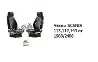 Чехлы SCANIA 113,112,143 от 1988/2486 SCANIA
