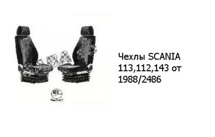 Чехлы SCANIA 113,112,143 от 1988/2486