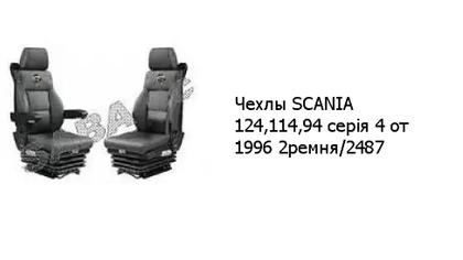 Чехлы SCANIA 124,114,94 серія 4 от 1996 2ремня/2487