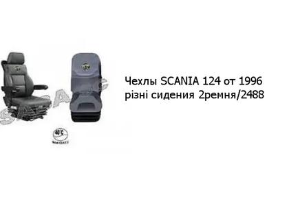 Чехлы SCANIA 124 от 1996 різні сидения 2ремня/2488