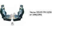 Чехлы VOLVO FH-12/16 от 1996/2491 VOLVO