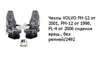 Чехлы VOLVO FH-12 от 2001, FM-12 от 1998, FL-4 от 2006 сидения вращ., без ремней/2492 VOLVO