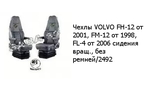 Чехлы VOLVO FH-12 от 2001, FM-12 от 1998, FL-4 от 2006 сидения вращ., без ремней/2492