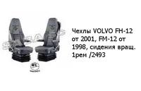Чехлы VOLVO FH-12 от 2001, FM-12 от 1998, сидения вращ. 1рем /2493 VOLVO