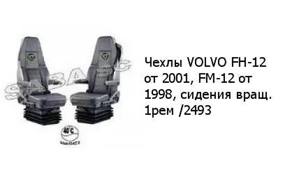 Чехлы VOLVO FH-12 от 2001, FM-12 от 1998, сидения вращ. 1рем /2493