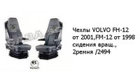 Чехлы VOLVO FH-12 от 2001,FM-12 от 1998 сидения вращ., 2ремня /2494 VOLVO