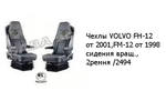 Чехлы VOLVO FH-12 от 2001,FM-12 от 1998 сидения вращ., 2ремня /2494