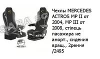 Чехлы MERCEDES ACTROS MP II от 2004, MP IIІ от 2008, стілець пасажира не аморт., сидения вращ., 2ремня /2495 MERCEDES-BENZ