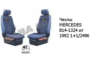 Чехлы MERCEDES 814-1324 от 1992 1+1/2496 MERCEDES-BENZ