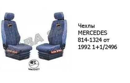 Чехлы MERCEDES 814-1324 от 1992 1+1/2496