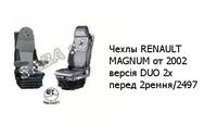 Чехлы RENAULT MAGNUM от 2002 версія DUO 2x перед 2ремня/2497 RENAULT