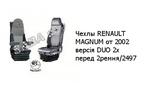 Чехлы RENAULT MAGNUM от 2002 версія DUO 2x перед 2ремня/2497