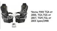 Чехлы MAN TGA от 2000, TGX,TGS от 2007, TGM,TGL от 2005 1рем/2498 MAN