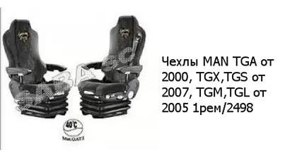 Чехлы MAN TGA от 2000, TGX,TGS от 2007, TGM,TGL от 2005 1рем/2498