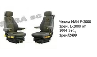 Чехлы MAN F-2000 1рем, L-2000 от 1994 1+1, 1рем/2499 MAN