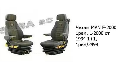 Чехлы MAN F-2000 1рем, L-2000 от 1994 1+1, 1рем/2499