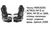 Чехлы MERCEDES ACTROS MP ІІ от 2004, MP ІІІ от 2008, стілець пасажира аморт. сидения вращ. 2ремня /2500 MERCEDES-BENZ