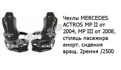 Чехлы MERCEDES ACTROS MP ІІ от 2004, MP ІІІ от 2008, стілець пасажира аморт. сидения вращ. 2ремня /2500