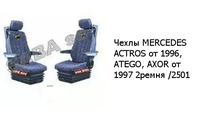 Чехлы MERCEDES ACTROS от 1996, ATEGO, AXOR от 1997 2ремня /2501 MERCEDES-BENZ