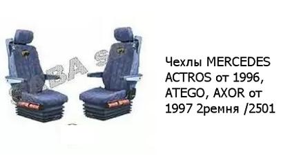 Чехлы MERCEDES ACTROS от 1996, ATEGO, AXOR от 1997 2ремня /2501