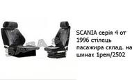 SCANIA серія 4 от 1996 стілець пасажира склад. на шинах 1рем/2502 SCANIA