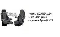 Чехлы SCANIA 124 R от 2004 різні сидения 1рем/2503 SCANIA