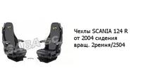 Чехлы SCANIA 124 R от 2004 сидения вращ. 2ремня/2504 SCANIA