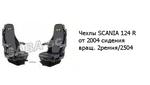Чехлы SCANIA 124 R от 2004 сидения вращ. 2ремня/2504