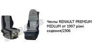 Чехлы RENAULT PREMIUM MIDLUM от 1997 різні сидения/2506 RENAULT