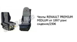 Чехлы RENAULT PREMIUM MIDLUM от 1997 різні сидения/2506