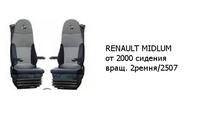 Чехлы RENAULT MIDLUM от 2000 сидения вращ. 2ремня/2507 RENAULT
