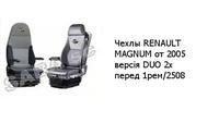 Чехлы RENAULT MAGNUM от 2005 версія DUO 2x перед 1рем/2508 RENAULT